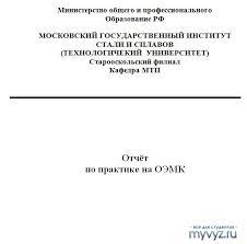 Отчеты по практике Страница Сайт для студентов МИСиС и  Отчет по практике ОЭМК