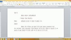 How To Type Professional Application In Ms Word Youtube