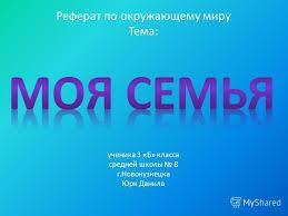 Презентация на тему Реферат по окружающему миру Тема ученика  1 Реферат по окружающему миру Тема ученика 3 Б класса средней школы 8 г Новокузнецка Юрк Данила