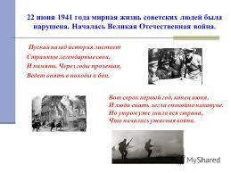 Презентация на тему Война года начальная школа Великая  3 22