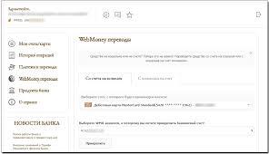 Привязка счета ККБ webmoney wiki Процесс прикрепления успешно начат Для завершения привязки необходимо ввести контрольный код отправленный в смс сообщении на сайте banks webmoney ru
