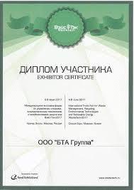 Дипломы и сертификаты компании БТА Группа  Международная выставка wastetech по управлению отходами природоохранными технологиям 2017