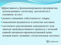 Презентация на тему РЕФЕРАТ на тему ЛОГИСТИКА И  4 Эффективность функционирования предприятия