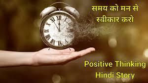 समय क मन स सवकर कर Positive Thinking Hindi Story