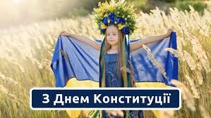 Бажаємо вам щастя, добра і злагоди, порозуміння та згуртованості, через які пролягає шлях до нового життя, до кращого прийдешнього. Den Konstituciyi Ukrayini 2021 Privitannya Kartinki Ta Listivki Amazing Ukraine Divovizhna Ukrayina