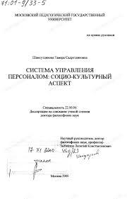 Диссертация на тему Система управления персоналом  Диссертация и автореферат на тему Система управления персоналом Социокультурный аспект