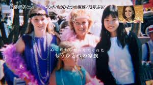 「皆藤愛子 アナザースカイ」の画像検索結果