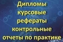 Курсовые рефераты Образование Спорт в Донецк ua Курсовые рефераты контрольные НЕДОРОГО