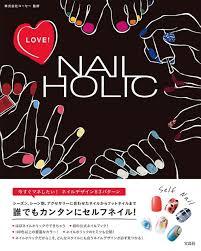 Nail Holic的價格 比價比個夠biggo