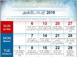 2019 October Calendar 2019 Tamil Calendars Pdf Downloads Vikari Varusham Panchangam