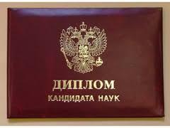 ради статуса дискредитируют всю российскую науку Диссертации ради статуса дискредитируют всю российскую науку