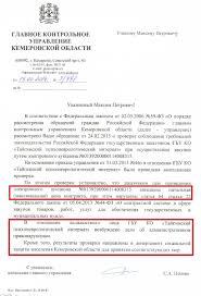Главное Контрольное Управление наказало еще одних хулиганов   193 229