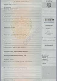 Дипломы о среднем профессиональном образовании СтудПроект  Приложение к диплому о среднем профессиональном образовании первая страница