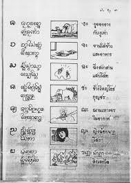 File:lanna Thai Alphabet 2.jpg - Wikimedia Commons