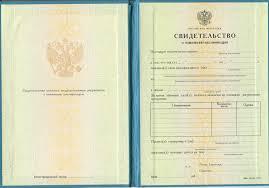 Купить свидетельство о повышении квалификации goznak diplom Свидетельство о повышении квалификации Россия