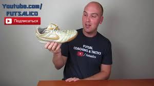 КАК ВЫБРАТЬ ОБУВЬ ДЛЯ ФУТЗАЛА | Обувь для мини-футбола ...