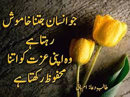 Urdu Poetry Pictures FreeUrdu Poetry Images Free Downloadfamous Simple Nice Quotes Download