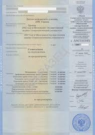 Проверка диплома и сертификата стоматолога СтудПроект Приложение к российскому диплому терапевта стоматолога