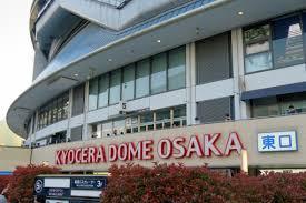 「京セラドーム フリー画像」の画像検索結果