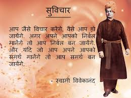 swami vivekananda suvichar in hindi pictures inspiring quotes  swami vivekananda suvichar in hindi pictures