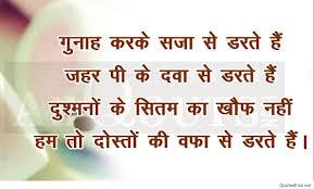 50 Great Cute Friendship Quotes In Hindi Mesgulsinyali