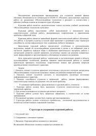 Методические указания по написанию курсовой работы Оформление курсовой работы