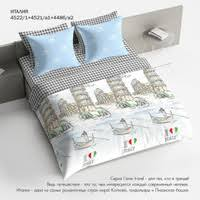 Домашний текстиль производство Италия купить, сравнить цены ...