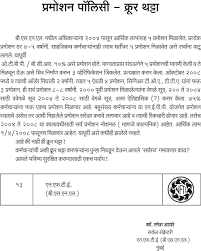 Application Letter In Marathi Formal Writing Language Template