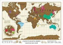 <b>Скретч</b>-<b>карта мира</b>