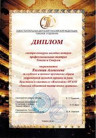 Алексеева Евгения tuz tomsk ru Евгения Алексеева