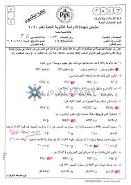 إجابات امتحان الكيمياء للفرع... - جو اكاديمي Jo Academy