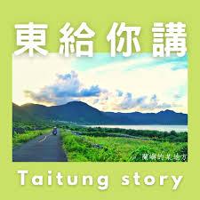 東給你講(Taitung story)