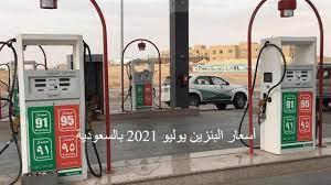 شركة ارامكو أسعار البنزين الجديدة تسعيرة الوقود المختلفة داخل السعودية