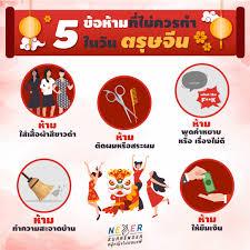 5 ข้อห้ามที่ไม่ควรทำในวันตรุษจีน