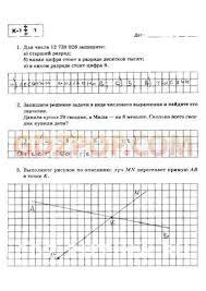 контрольные работы по математике класс Зубарева  контрольные работы по математике 5 класс Зубарева Мордкович ответы