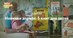 Новинки апреля: 5 книг для детей