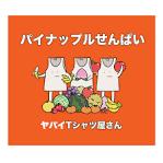 Pineapple Senpai album by ヤバイTシャツ屋さん
