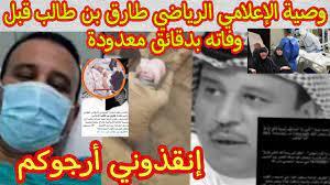 بالفيديو/لحظة وفاة الإعلامي الرياضي طارق بن طالب الحربي وكشف سبب  وفاته🤯《لحظة مرعبة وقاسية》😭💔 - YouTube