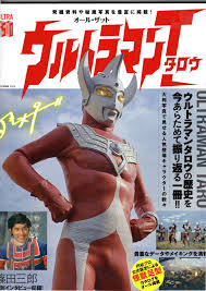 special mook edition focusing on ultraman taro published in 2018 in memoration of ultraman s 50th
