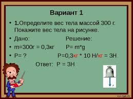 Презентация Анализ контрольной работы  Вариант 1 1 Определите вес тела массой 300 г Покажите вес тела на рисунке
