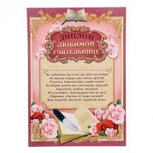 Сертификаты и дипломы Ваш дом Диплом любимой учительнице 21х30 см