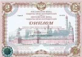 Сертификаты лицензии награды Диплом <br > Российский фонд защиты прав потребителей Московский фонд защиты прав
