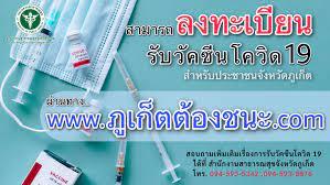 ช่องทางแจ้งความประสงค์รับการฉีดวัคซีนโควิด 19 ลงทะเบียนผ่านทาง ภูเก็ตต้องชนะ.com  – โรงพยาบาลวชิระภูเก็ต | กระทรวงสาธารณสุข