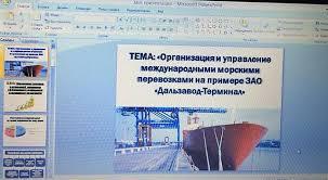Дипломная работа речь презентация г р Помощь в  Дипломная работа речь презентация 2013 г 14000 р
