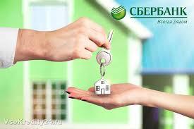 Оформление ипотеки в Сбербанке на квартиру в году условия  Ипотечное кредитование от Сбербанка