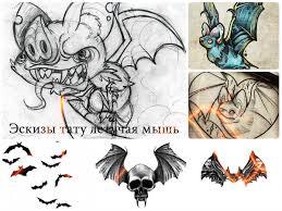 эскизы тату летучая мышь коллекция интересных рисунков для