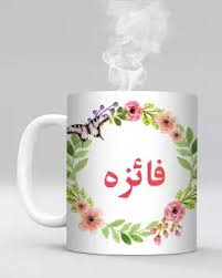 Amidst all these what caught everyone's attention on social media is that dipika apparently changed her name to faiza to get married to shoaib. Faiza Name Mug Urdu English Printed White Buy Online At Best Prices In Pakistan Daraz Pk