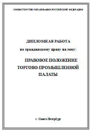 Правовое положение торгово промышленной палаты дипломная работа  Правовое положение торгово промышленной палаты дипломная работа