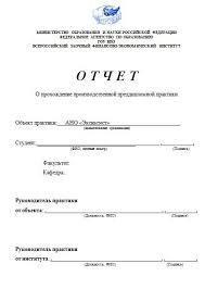 Отчет по производственной практике ип образец для студента Дневник практики студента юриста образец Отчет по производственной