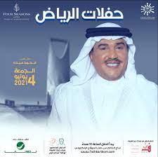 محمد عبده أصالة ونبيل شعيل نجوم حفلات الرياض